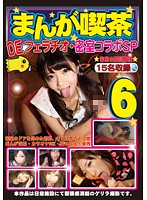 Image ABF-089 Manga Kissa DE Fellatio 6 Behind Closed Doors Collaboration SP