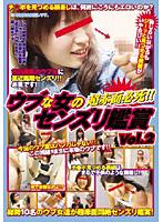 超赤面必死!!ウブな女のセンズリ鑑賞 Vol.2