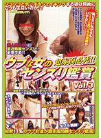 超赤面必死!!ウブな女のセンズリ鑑賞 Vol.3