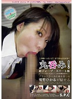 ASW-011 Slurp! Woman With A Daughter Of The Black Hole Throat Deep Throat Ultra-