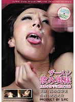 ASW-019 Absence Of The Husband Wife Is Drinking Cum Sperm Drinking Zanmai