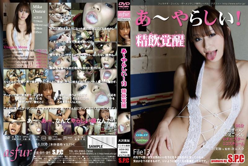 [ASW-062] Filthy ~ A! 13 Osawa Mika Awakening Spirit Drinks Oosawa Mika (Lingerie/2010)