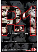 ASW-073 All The Black Background - P-1 Professional Video Cumshot Mania -