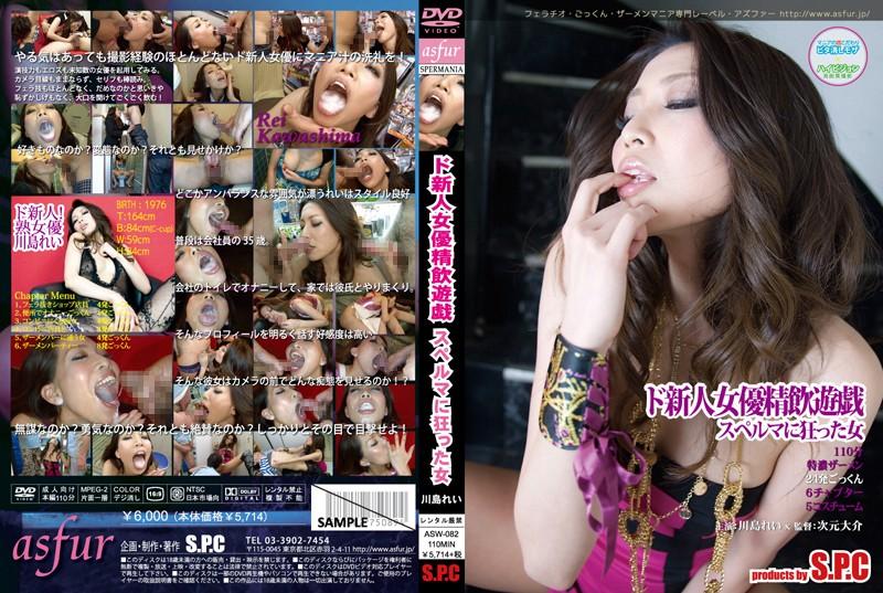 ASW-082 ド新人女優精飲遊戯 スペルマに狂った女 川島れい