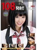 108発射! 特濃ザーメン SPC総集編 2012