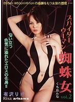「スパイダーウーマン 蜘蛛女 vol.2 有沢りさ」のパッケージ画像