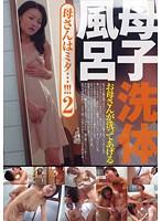 「母さんはミタ…!!! 2 母子洗体風呂」のパッケージ画像