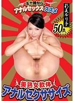 「美熟女軟体 アナルセクササイズ 彩美ルリ子」のパッケージ画像