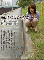 「露出羞恥の誘惑 由美子(仮名・OL22歳)初めての野外露出」のパッケージ画像