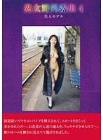 「熟女野外露出 4 美人モデル」のパッケージ画像