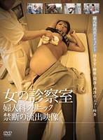 「女の診察室 婦人科クリニック禁断の流出映像」のパッケージ画像