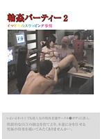 「輪姦パーティー 2 イマドキのスワッピング事情」のパッケージ画像