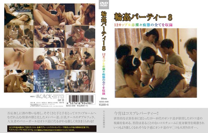 [BZGC-008] 輪姦パーティー 8 12カップル赤裸々痴態の全てを収録 BZGC