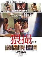「関西某所 海の家 汲み取り便所 猥撮2012 [完全実録編]」のパッケージ画像