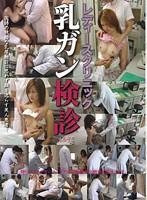 レディースクリニック 乳ガン検診 カルテ 5