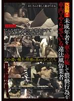 「盗撮!! 未成年者を車で斡旋して猥褻行為を車内でやらせている違法風俗業者」のパッケージ画像