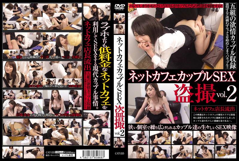 [CAT-225] ネットカフェカップルSEX盗撮 vol.2