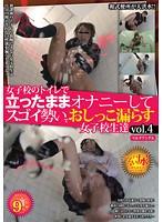「女子校のトイレで立ったままオナニーしてスゴイ勢いでおしっこ漏らす女子校生達 vol.4」のパッケージ画像