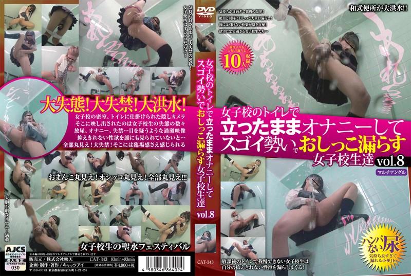 [CAT-343] 女子校のトイレで立ったままオナニーしてスゴイ勢いでおしっこ漏らす女子校生達 vol.8 CAT
