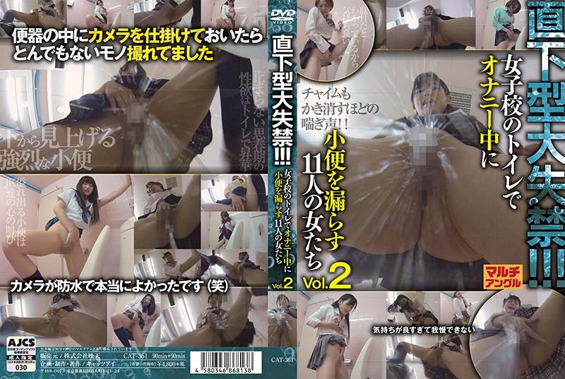 [CAT-361] 直下型大失禁!!!Vol.2 女子校のトイレでオナニー中に小便を漏らす11人の女たち  アウトレット CAT  制服