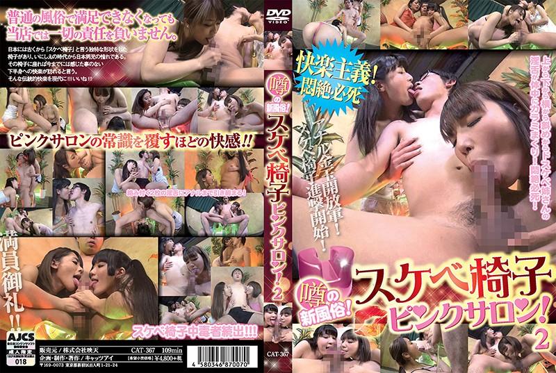 無字幕-cat-367-噂の新風俗-スケベ椅子ピンクサロン-2