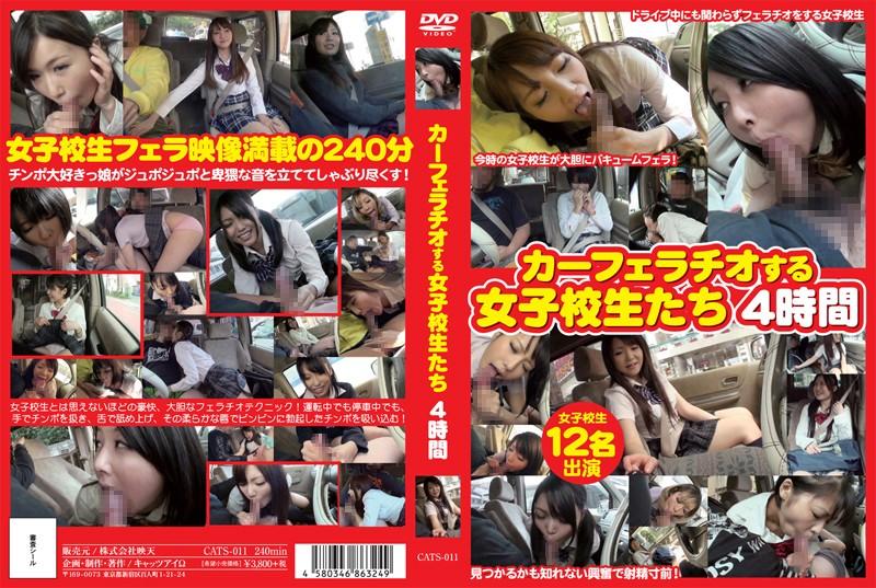[CATS-011] カーフェラチオする女子校生たち 4時間 CATS