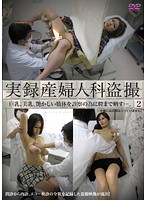 「実録産婦人科盗撮 2」のパッケージ画像