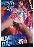 「RANCHIKI-DANCE VOL.05」のパッケージ画像