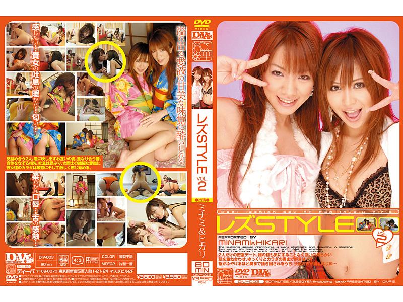 DIV-003 レズSTYLE VOL.2 ミナミ&ヒカリ