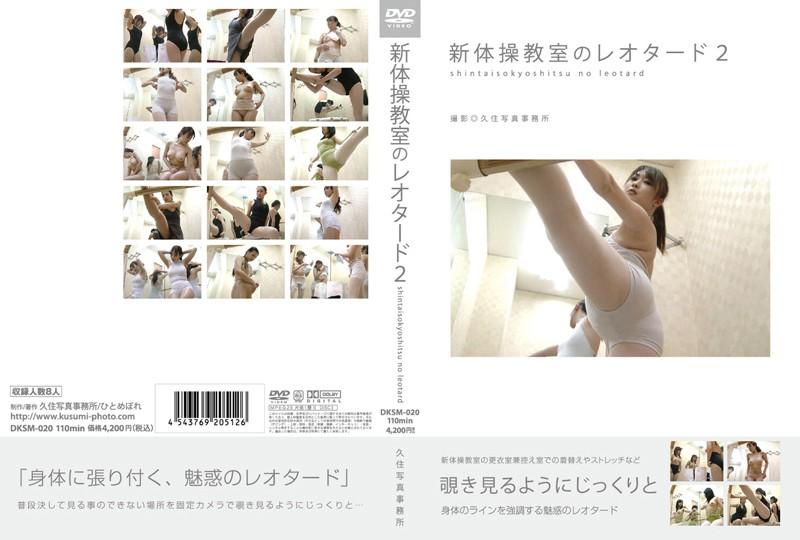 [436dksm020] 新体操教室のレオタード 2