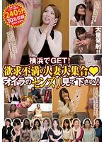 「横浜でGET!欲求不満の人妻大集合 オイラのセンズリ見て下さい!」のパッケージ画像