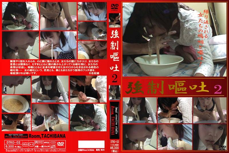 [DTKO-02] 強制嘔吐 2 DTKO 日本成人片库-第1张