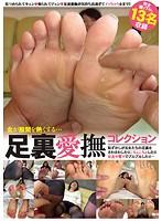 女が股間を熱くする… 足裏愛撫コレクション FLB-003画像
