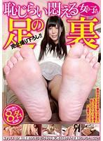 恥じらい悶える女の子の足の裏 FLB-015画像