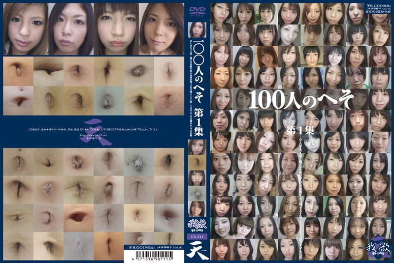 おへそフェチ14 [転載禁止]©bbspink.comYouTube動画>64本 ->画像>906枚