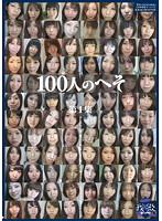 「100人のへそ 第1集」のパッケージ画像