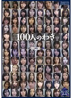 「100人のわき 第2集」のパッケージ画像