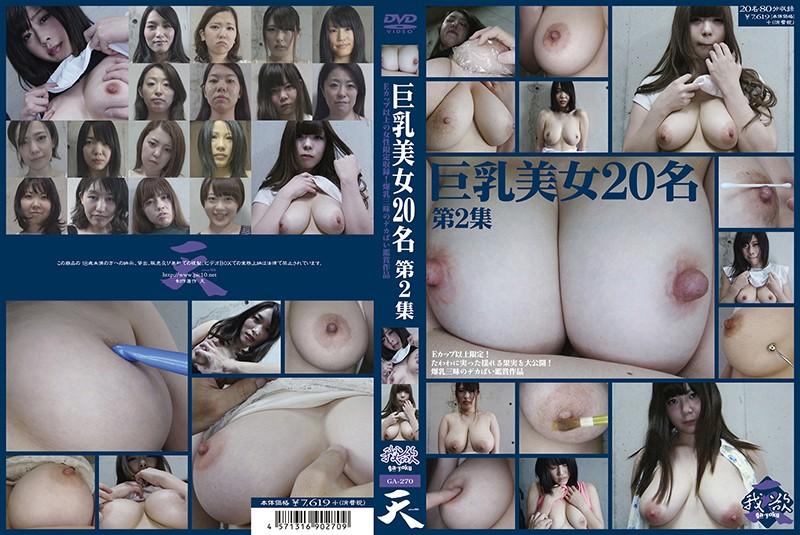 GA-270 巨乳美女20名 第2集