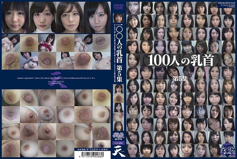 [GA-286] 100人の乳首 第5集 その他フェチ 映天