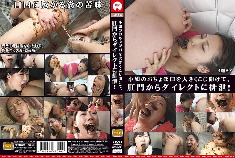 GESU-021 小娘のおちょぼ口を大きくこじ開けて、肛門からダイレクトに排泄!