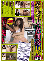 HDX-005 Married DX Vol.05 Interview Recruitment System