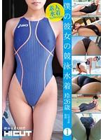 僕の彼女の競泳水着 玲26歳 信用金庫勤務 1 HICT-001画像
