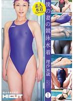 僕の妻の競泳水着 理沙36歳 ジュエリーデザイナー 1 HICT-002画像
