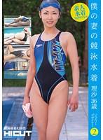 僕の妻の競泳水着 理沙36歳 ジュエリーデザイナー 2 HICT-004画像