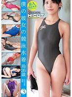 僕の彼女の競泳水着 玲26歳 信用金庫勤務 3 HICT-010画像