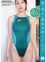 僕の彼女の競泳水着 理恵24歳 外資系商社勤務のムチ尻バイリンガルOL 1 HICT-012画像
