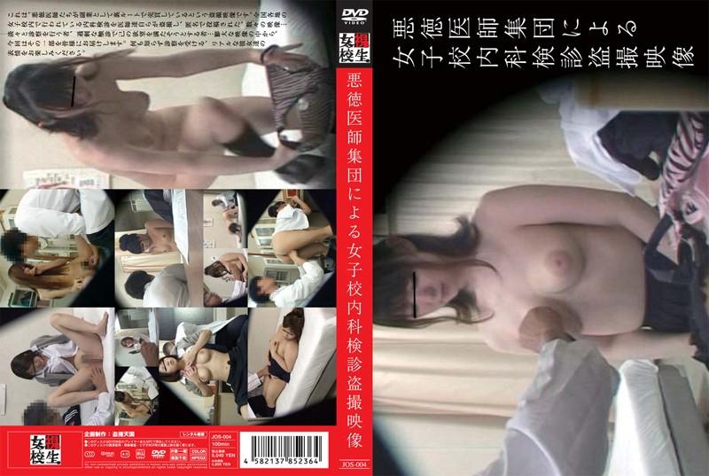 [JOS-004] 悪徳医師集団による女子校内科検診盗撮映像 日本成人片库-第1张