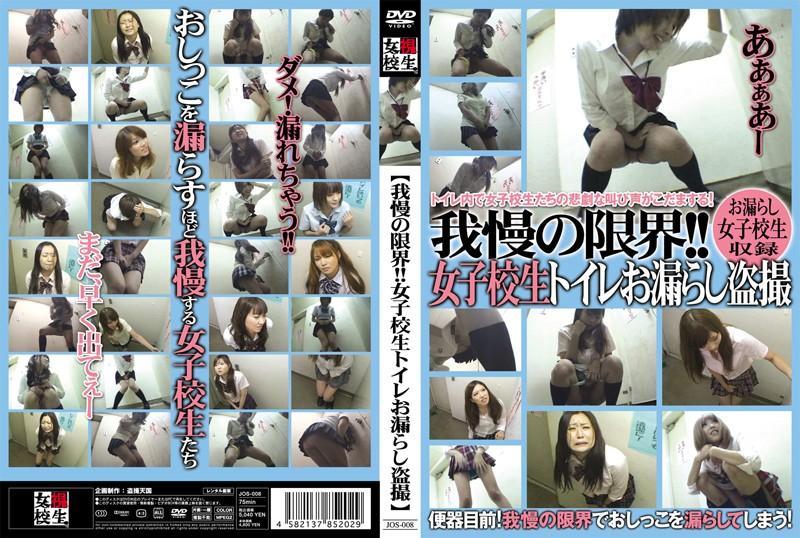 [JOS-008] 【我慢の限界!!女子校生トイレお漏らし盗撮】 映天