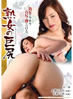 Image KAGD-103 Hitomi Ueno Incense Cedar Bow Came Butt MILF