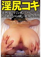 「淫尻コキ 美熟女のすごい尻とアナルのシワをガン見しながらお尻に発射しました!」のパッケージ画像